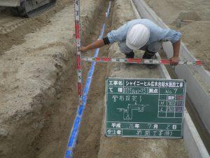 水道管布設工事